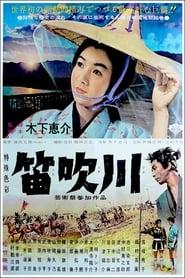 The River Fuefuki (1960)