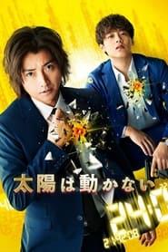 The Sun Stands Still (2021) poster