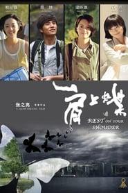 肩上蝶 2011