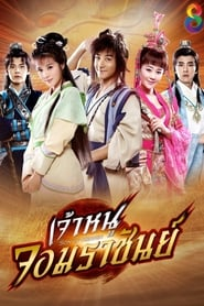 Son of Heaven ตอนที่ 1-41 พากย์ไทย [จบ] | เจ้าหนูจอมราชันย์ HD 1080p