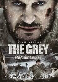 The Grey (2011)ฝ่าฝูงเขี้ยวสยองโลก