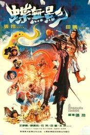 蝶無影 1983