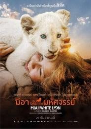 ดูหนัง Mia and the White Lion (2018) มีอากับมิตรภาพมหัศจรรย์