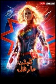 تحميل فيلم Captain Marvel 2019 تورنت مترجم