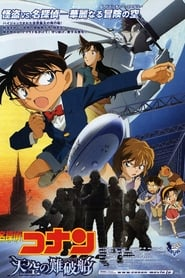 Detective Conan: The Lost Ship in the Sky (2010)