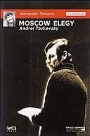 Московская элегия 1987