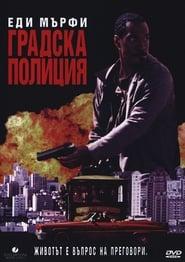 Градска полиция (1997)
