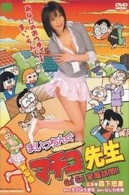 Jissha-ban: Maicchingu Machiko sensei - Tôdai o-juken daisakusen!! 2006