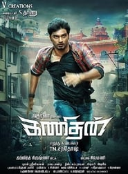 Kanithan 2016 WebRip South Movie Hindi Dubbed 300mb 480p 1GB 720p 3GB 1080p