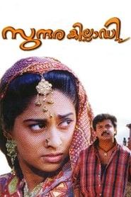 Sundara Killadi (1998)