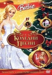 Барби: Коледни песни (2008)