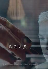 Void (2019)