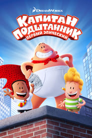 Капитан Подштанник: Первый эпический фильм - смотреть фильмы онлайн HD