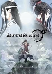 Mo Dao Zu Shi 2 Subtitle Indonesia