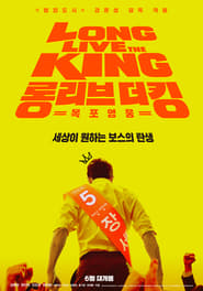Long Live the King [2019]