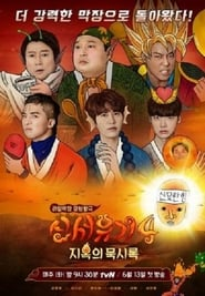 New Journey to the West - Season 4 (2017) poster