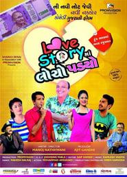 Love Story Ma Locho Padyo (2017)