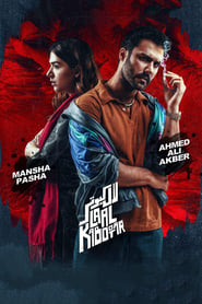 Laal Kabootar (2019) Pakistani | Urdu | Hindi | WEB-DL | 480p 720p | GDrive