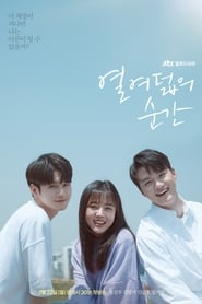 Moment At Eighteen (2019)