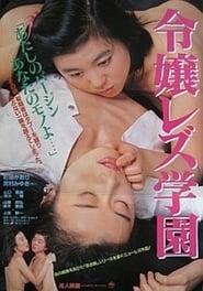 Reijô rezu-gakuen 1987