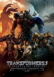 Transformers: The Last Knight / Transformers: Ο Τελευταίος Ιππότης