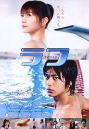 Rough (2006)