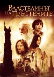 Властелинът на пръстените: Двете кули (2002)