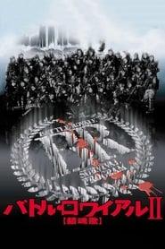 Battle Royale II - Requiem
