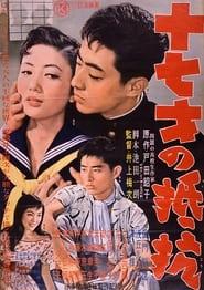 十七才の抵抗 1957