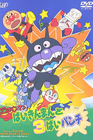 Go! Anpanman: Baikinman and the 3-