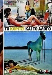 Το κορίτσι και το άλογο 1973
