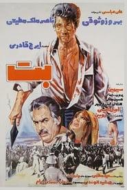 The Idol (1976)