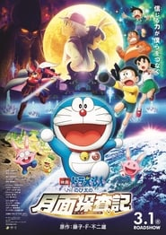 哆啦A梦:大雄的月球探险记 – Doraemon: Nobita's Chronicle of the Moon Exploration (2019)