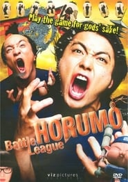 Kamogawa Horumo: Battle League in Kyoto (2009)