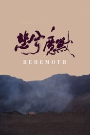 Behemoth – Le dragon noir