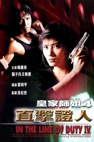 皇家師姐IV直擊證人 (1989)