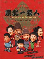 东北一家人 2002