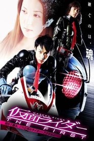 Kamen Rider – The First (2005)