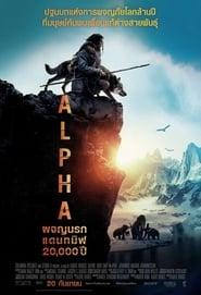 ดูหนัง Alpha (2018) ผจญนรกแดนทมิฬ 20000 ปี