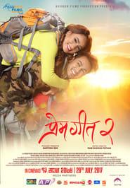 Prem Geet 2