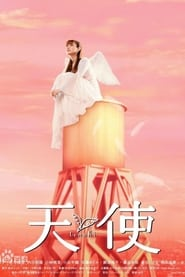 Angel (2005)