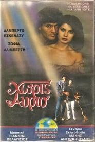 Χωρίς αύριο (1989)