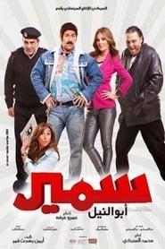 سمير أبو النيل 2013