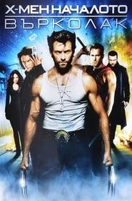 Х-мен Началото: Върколак (2009)