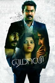 Yemaali (2018) Watch Online Free