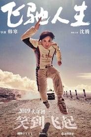 飞驰人生 [2019]