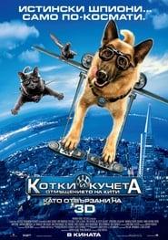 Котки и кучета: Отмъщението на Кити (2010)