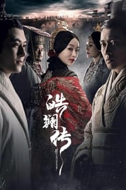 Poster The Legend of Hao Lan 2019