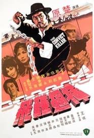 The Convict Killer (1980)