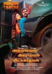 Anbanavan Asaradhavan Adangadhavan Full Movie Watch Online Free